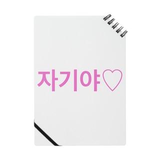 ♡Hanuru´s shop♡のよく使うひとこと韓国語!자기야♡ver. Notes
