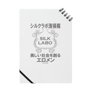 エロメン清掃隊(グレー) Notes