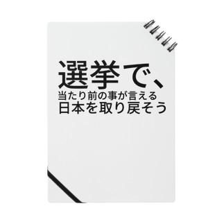 選挙で、当たり前の事が言える日本を取り戻そう Notes