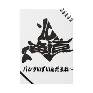 北海道弁 いずい Notes