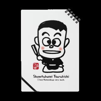 松本留五郎商店の笑福亭つる吉くん Notes