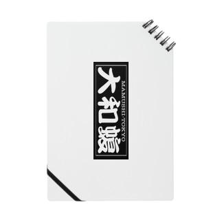 YAMATO-MAMUSHI Notes