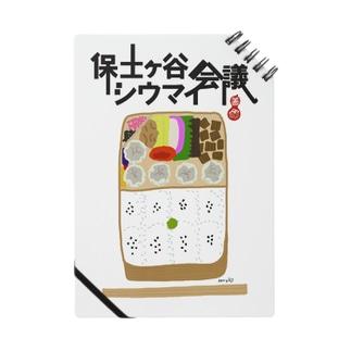 保土ヶ谷シウマイ会議記念グッズ Notes
