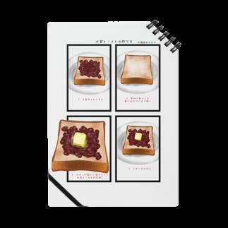 あざらしの7つどうぐの小倉トーストの作り方 Notes