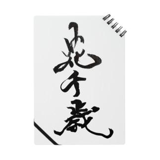 花千歳 Notes