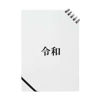 新元号記念「令和」グッズ Notes
