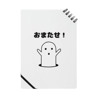 白いハニワ【おまたせ!】 ノート