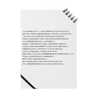 東京地裁厚生部事件 Notes