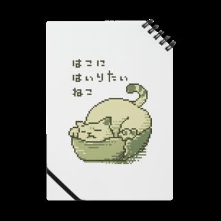 m :)の箱に入りたい猫 Notes