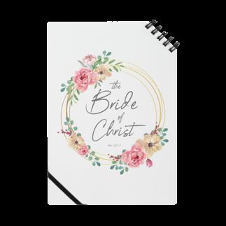 一羽のすずめのthe Bride of Christ Notes
