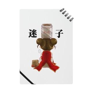 「迷子」/A5ノート Notes