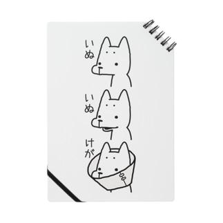 いぬ いぬ けが Notes