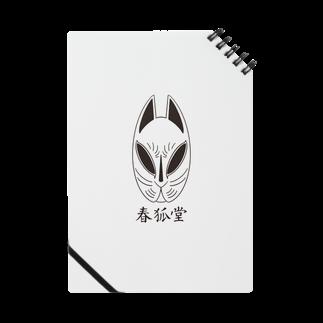 shunko_douの春孤堂 Notes