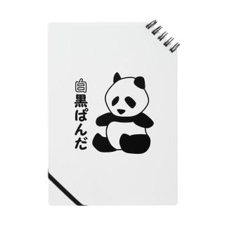 LINEスタンプ白黒ぱんだ Notes