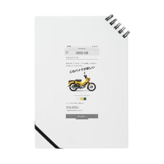 このバイクが欲しい Notes
