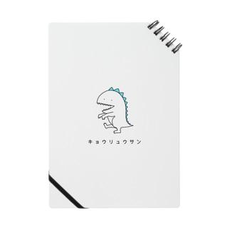 キョウリュウサン Notes