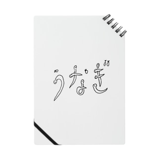 土用の丑の日 Notes