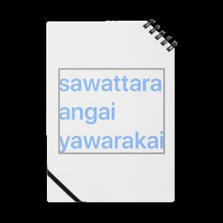 らむぴのsawattara? Notes