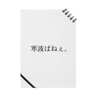 寒波ぱねぇ。 Notes