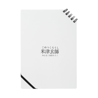 dentakobuntakoのKome Notes
