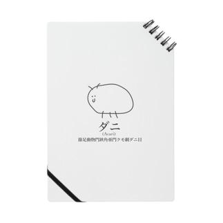 ダニ(SUZURI限定) Notes