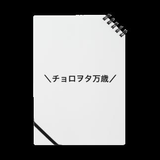 O7O2a1のチョロヲタ万歳 Notes