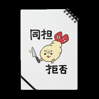 号泣の同担拒否 Notes