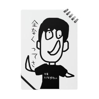 ヒモ希望男 Notes