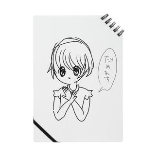 だめ Notes