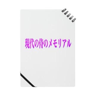 現代の侍のメモリアル(シンプル) Notes