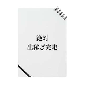絶対出稼ぎ完走 Notes