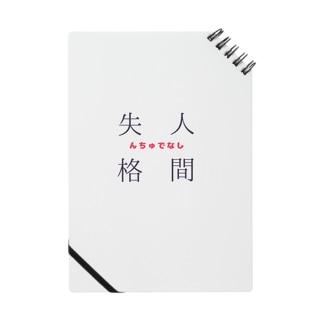 人間失格(んちゅでなし) Notes