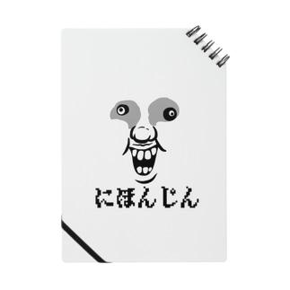 にほんじん Notes