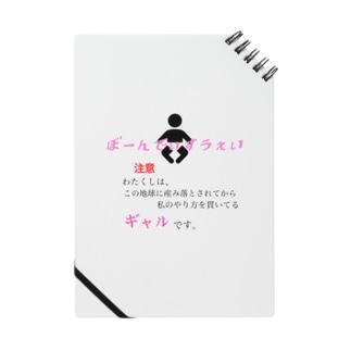 産まれた瞬間から最強ギャル Notes