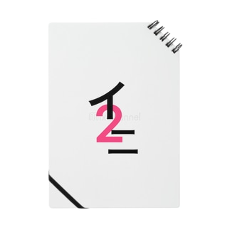 タイチ2j Notes