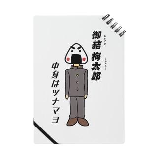 御結梅太郎 Notes