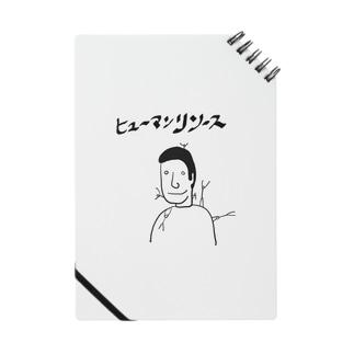 ヒューマンリソース Notes
