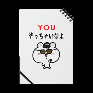 うさぎまるえkawaiishop のくまコロりん『youやっちゃいなよ』 Notes