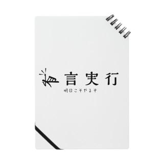 有言実行グッズ Notes
