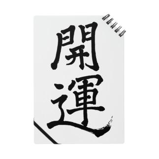 「開運」 Notes