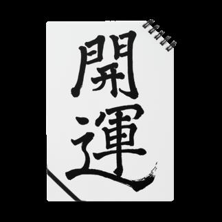 天石 Dragon Healingの「開運」 Notes
