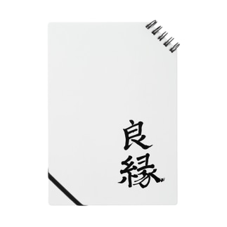 「良縁」 Notes