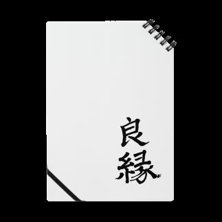 天石 Dragon Healingの「良縁」 Notes