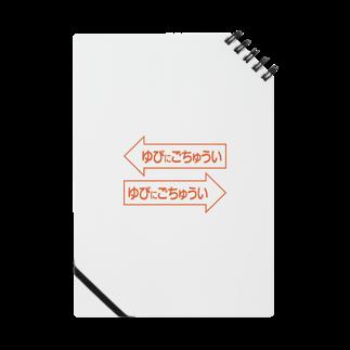 asaのゆびにごちゅうい Notes