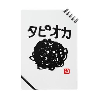 つきタンのタピオカ Notes