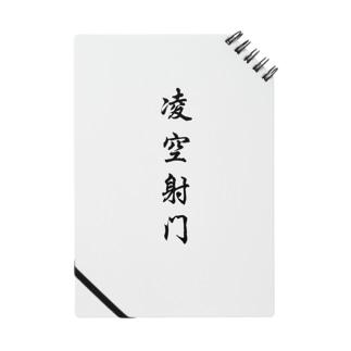 ボレーシュート Notes