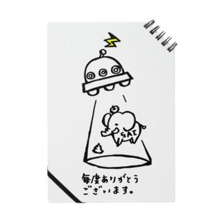 毎度UFOに連れ去られるサイ Notes