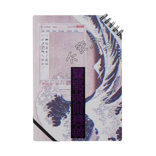 不安定少女の不安定沖波裏 wavy!! Notes