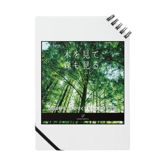 木を見て Notebook