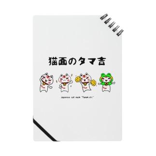 猫面のタマ吉 Notes